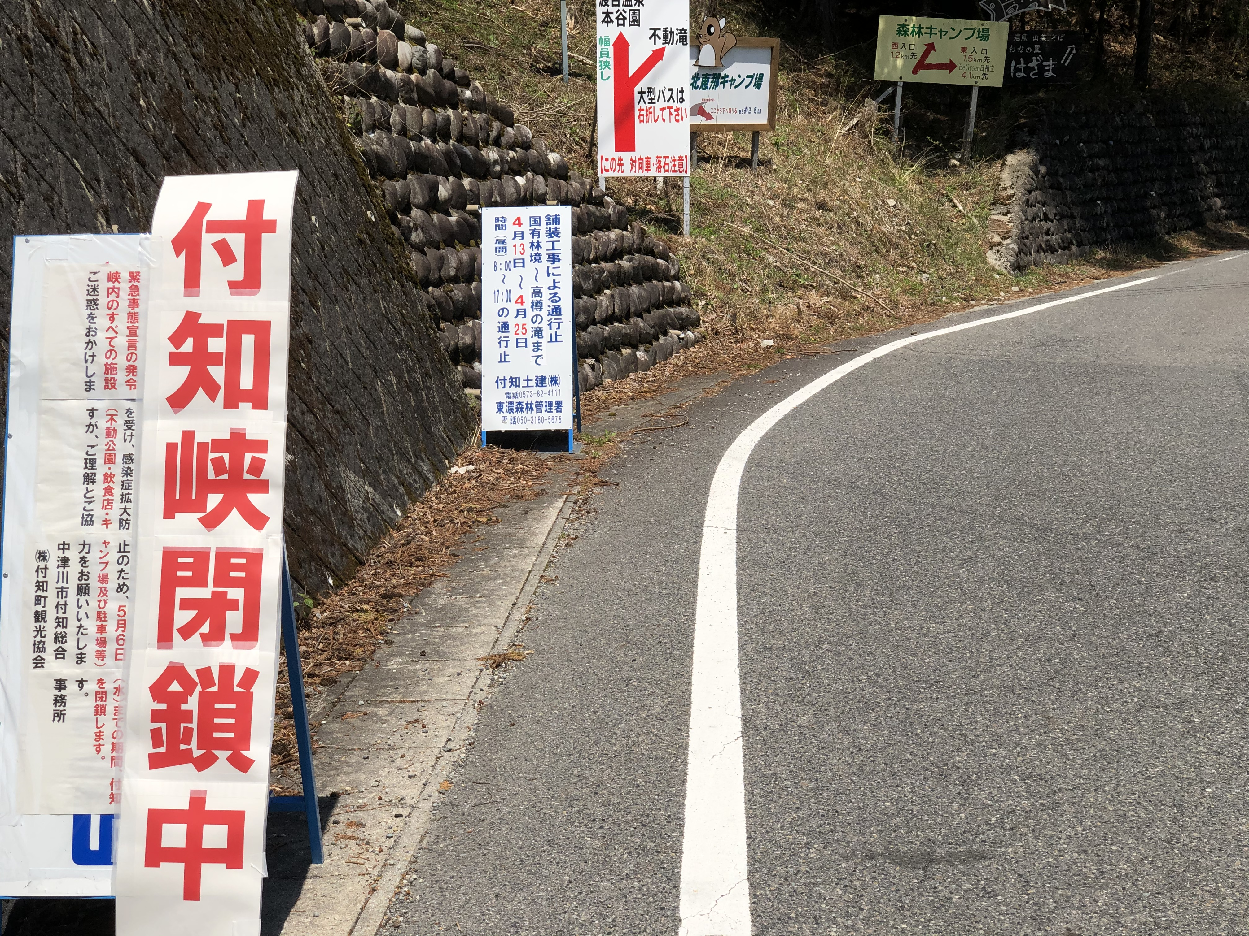 土砂崩れ 中津川
